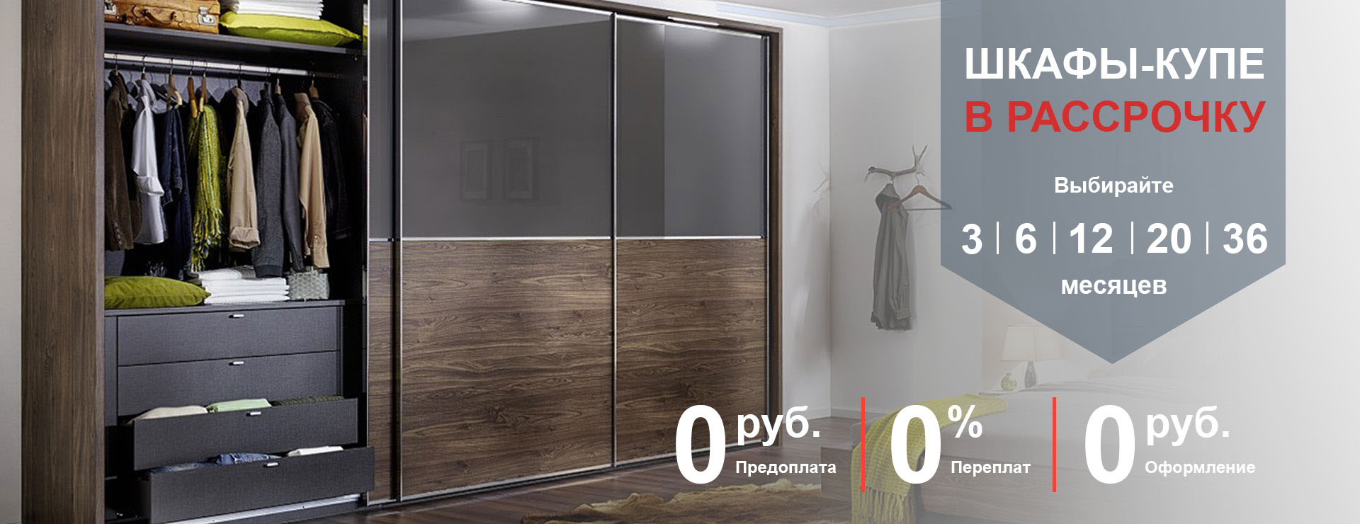 Рассрочка на шкафы-купе от компании «СитиДизайн»