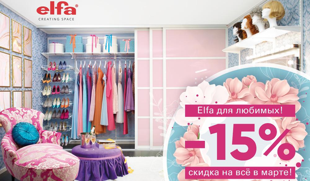 Скидка 15% на гардеробные Elfa – до 31 марта 2021 года