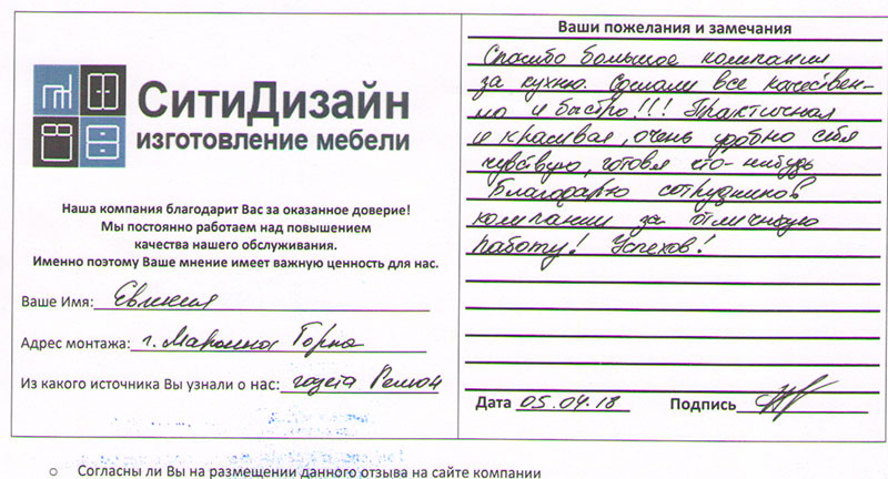 Отзыв от Евгении, г. Марьина Горка, 05.04.2018 г.