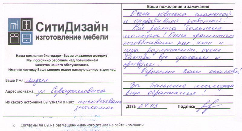Отзыв от Лидии, г. Минск, ул. Серафимовича, 24.03.2018 г.